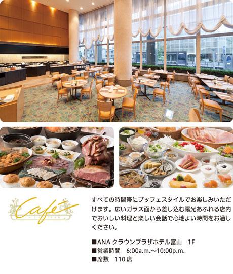 コ-ヒ-&レストラン「カフェ・イン・ザ・パ-ク」