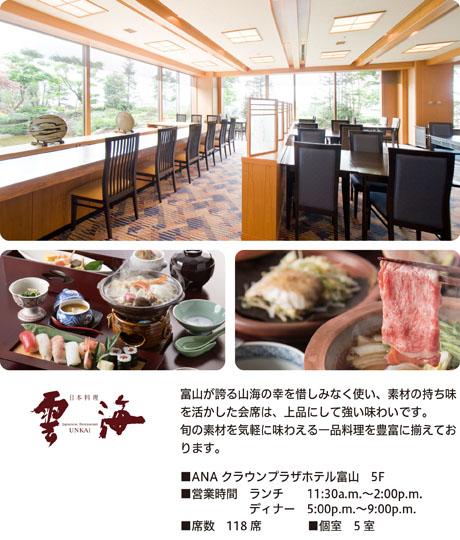 日本料理「雲海」